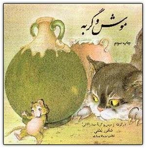 Mouseandcat